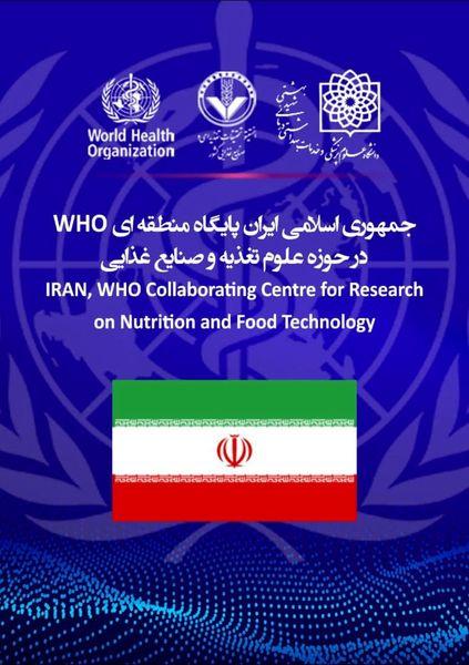 ایران پایگاه منطقه ای WHO در حوزه علوم تغذیه و صنایع غذایی
