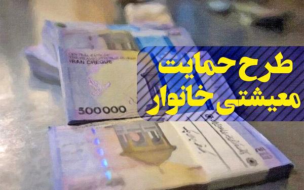 مبلغ یارانه معیشتی اعلام شد+ جدول