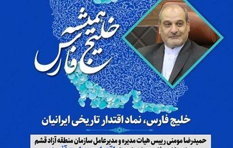 پیام مدیرعامل سازمان منطقه آزاد قشم به مناسبت روز ملی خلیج فارس