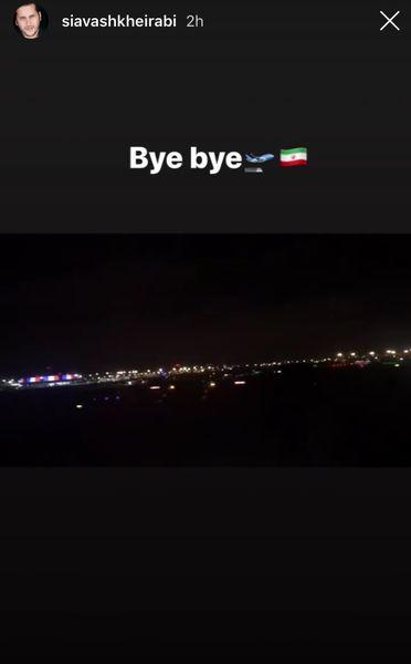 خداحافظی سیاوش خیرابی از ایران + عکس