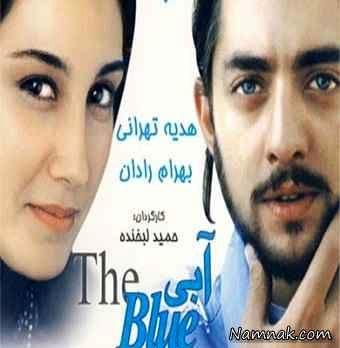 بهرام رادان و هدیه تهرانی در فیلم آبی