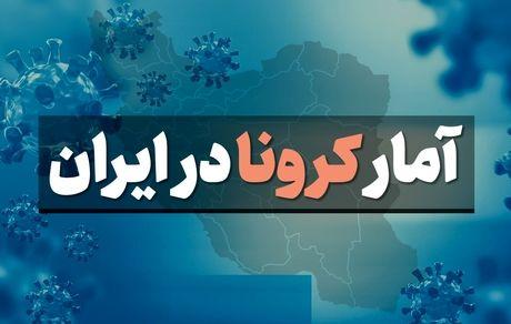 آخرین آمار کرونا در ایران چهارشنبه 26 شهریور