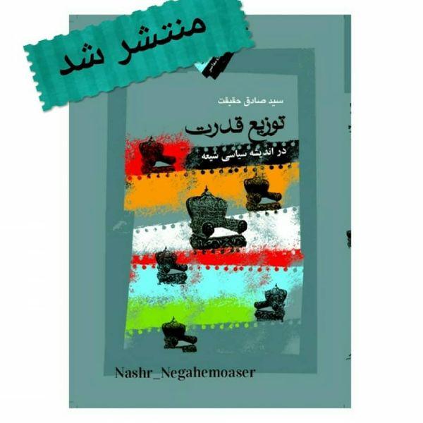 معرفی کتاب: توزیع قدرت در اندیشه سیاسی شیعه