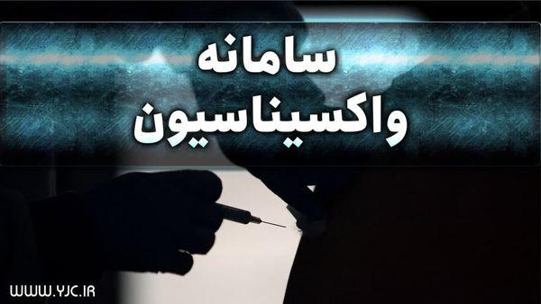 قطع شبکه اینترنتی وزارت بهداشت/ توقف واکسیناسیون