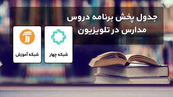 پخش مدرسه تلویزیونی دوشنبه ۱۷ شهریور