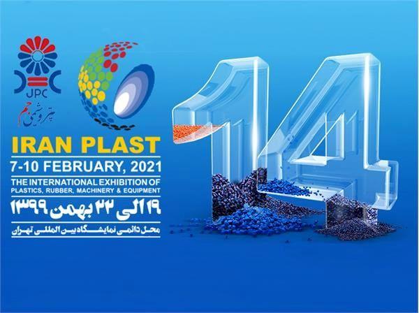 حضور فعال پتروشیمی جم در ایران پلاست چهاردهم