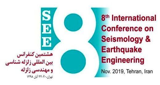 متخصصان زلزلهشناسی ١٢ کشور به ایران میآیند