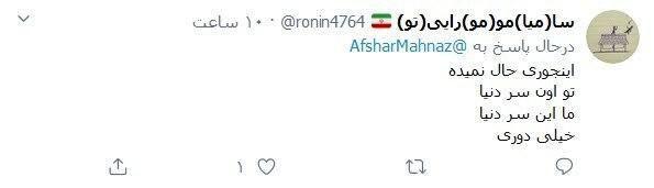 واکنش کاربران به دلسوزی بیجای مهناز افشار برای مردم ایران