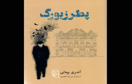 نقد رمان «پطرزبورگ» نوشته آندرِی بیهلی در شهر کتاب