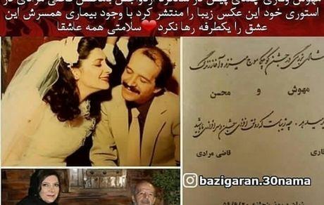 سالگرد ازدواج مهوش وقاری و محسن قاضی مراد،هنرمندان پیشکسوت + عکس