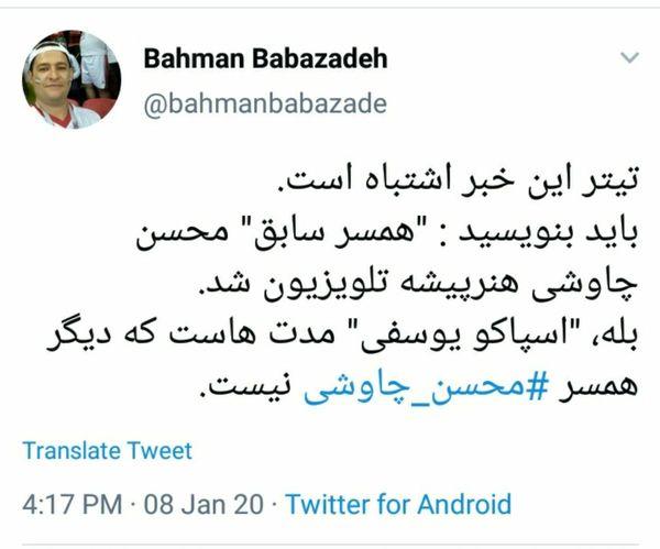 محسن چاوشی از همسرش جدا شده؟!