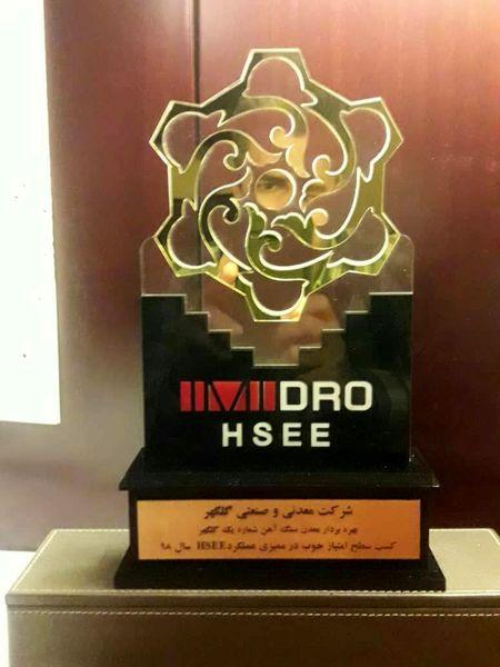 شرکت گلگهر موفق به کسب بالاترین رتبه در ممیزی عملکرد HSEE سازمان ایمیدرو شد