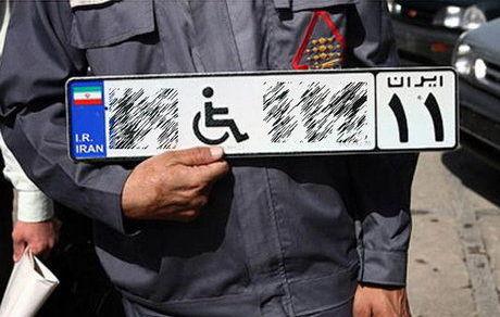 شرایط دریافت پلاک ویژه معلولان چیست؟