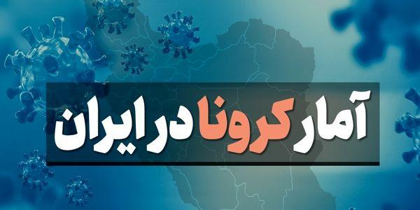 جدیدترین آمار کرونا در ایران سه شنبه 18 آذر + آمار فوتی ها