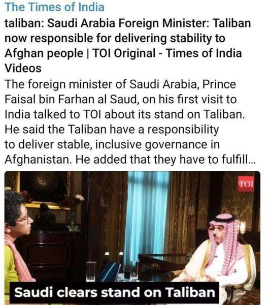 عربستان سعودی طالبان را به رسمیت نمیشناسد