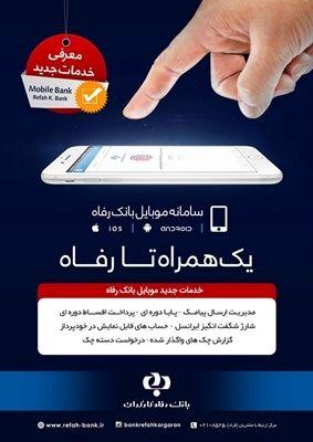 اپلیکیشن موبایلی همراه کارت رفاه به روز رسانی شد