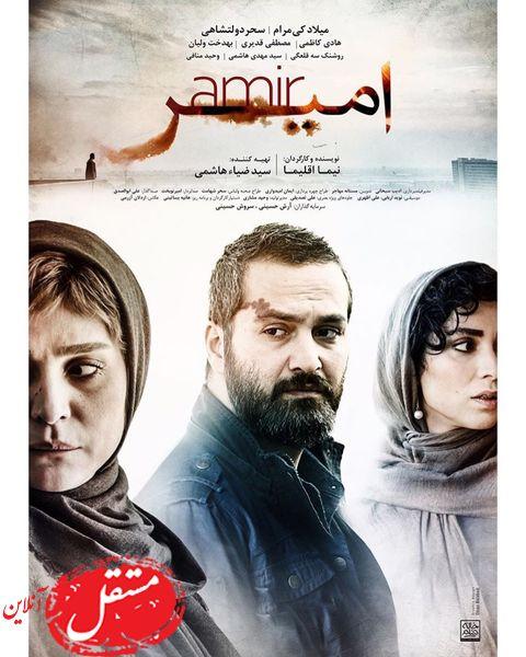 پوستر فیلم جدید میلاد کی مرام + عکس