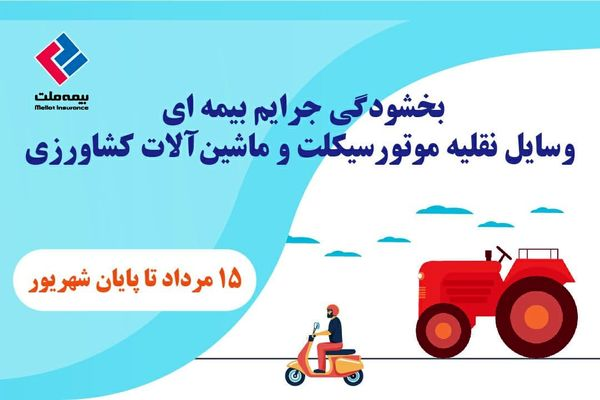 بخشودگی جرایم بیمهای وسایل نقلیه موتورسیکلت و ماشینآلات کشاورزی