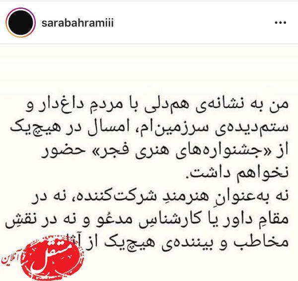 انصراف سارا بهرامی از جشنواره فجر + عکس