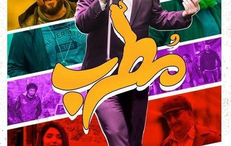 جنجال ها بر سر پوستر فیلم سینمایی مطرب +تصاویر