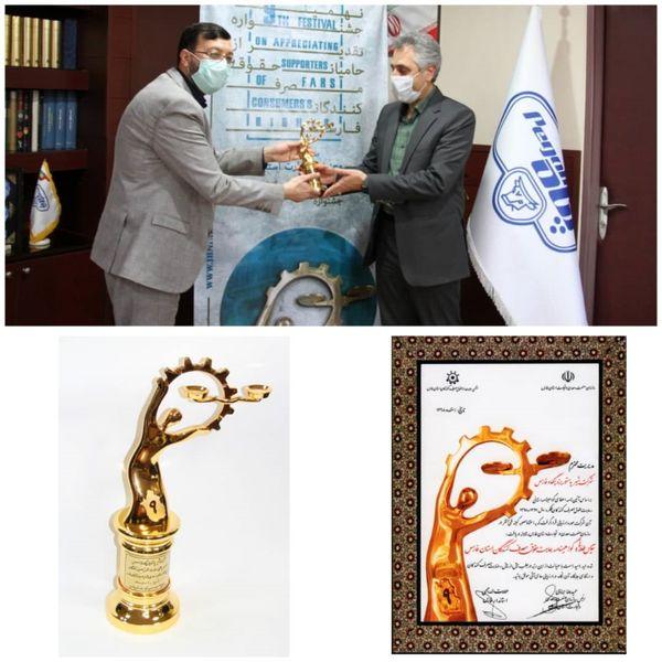 اعطای تندیس حامی حقوق مصرفکنندگان به پگاه فارس