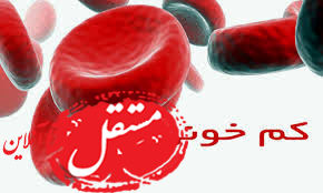 چگونه بفهمیم کم خون هستیم؟