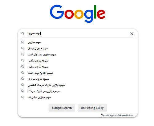 ردپای بنزین در گوگل گردی ایرانیان