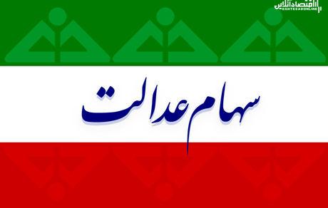 ارزش روز سهام عدالت پنجشنبه 7 اسفند