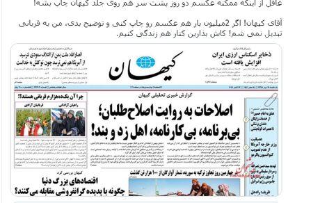 واکنش جالب یکی از زنان در استادیوم به روزنامه کیهان/بگذار کنار هم زندگی کنیم