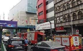 پاساژ علاءالدین تهران آتش گرفت + جزئیات