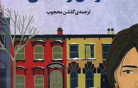 معرفی رمان «در میان زمستان» نوشته ایزابل آلنده / سفری از بروکلین امروزی تا آمریکای لاتین دهه 70 میلادی