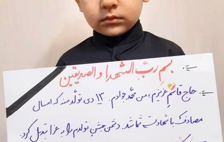 پیام یک کودک ایرانی به ترامپ خبرساز شد