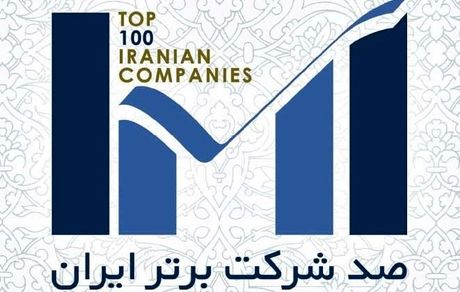 گل گهر رتبه نخست گروه اکتشاف در بین ۵۰۰ شرکت برتر ایران