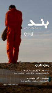 «بند» محصول مشترک سینمای ایران و فرانسه در جشنواره فیلم کوتاه تهران